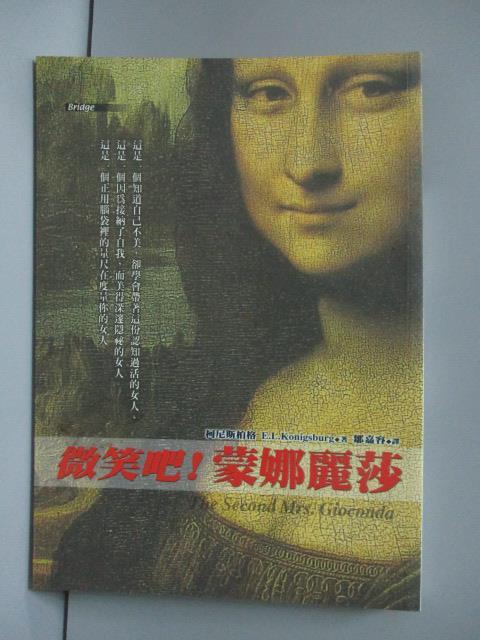 ~書寶 書T1/兒童文學_LIG~微笑吧^!蒙娜麗莎_鄒嘉容