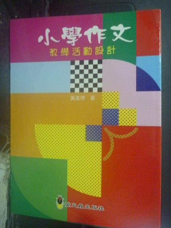 【書寶二手書T2/國中小參考書_WGD】小學作文教學活動設計_黃基博