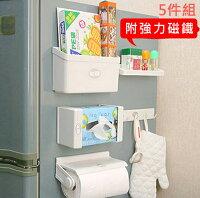 磁吸冰箱組合收納架【5件組】 0