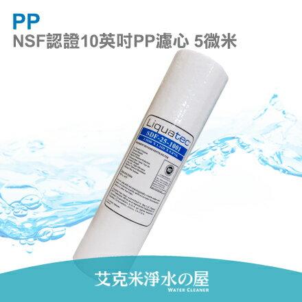 【艾克米淨水】10英吋PP濾心-5M (5微米) 通過NSF認證