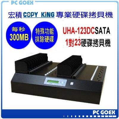 ☆軒揚Pc goex☆ 宏積COPYKING UHA-123DC 1對23 專業級SATA3高速硬碟 拷貝機 對拷機 原生每秒300MB適合高速SSD大量拷貝