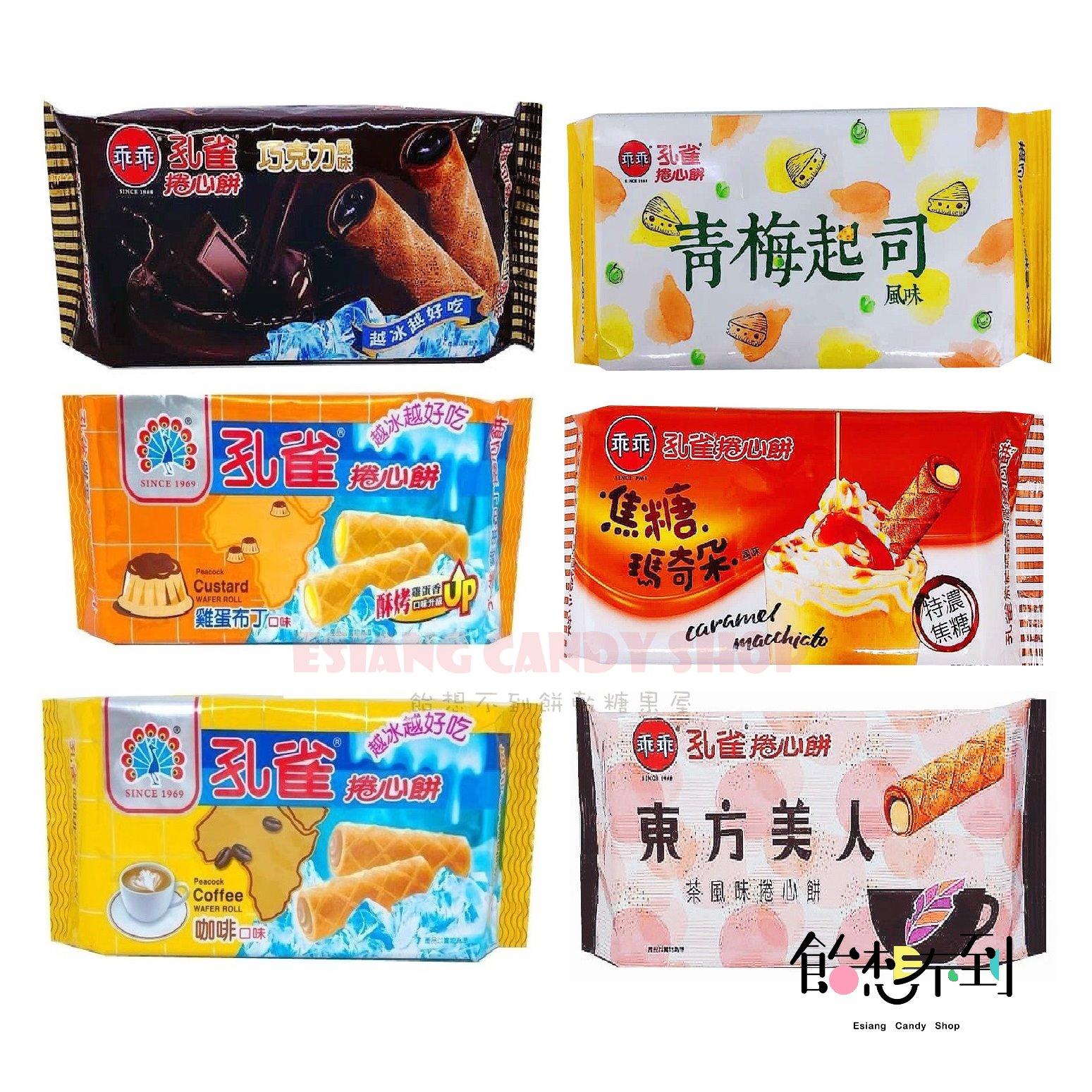 【飴想不到】孔雀捲心餅 - 咖啡/巧克力/雞蛋布/東方美人茶/青梅起司/焦糖瑪奇朵63g