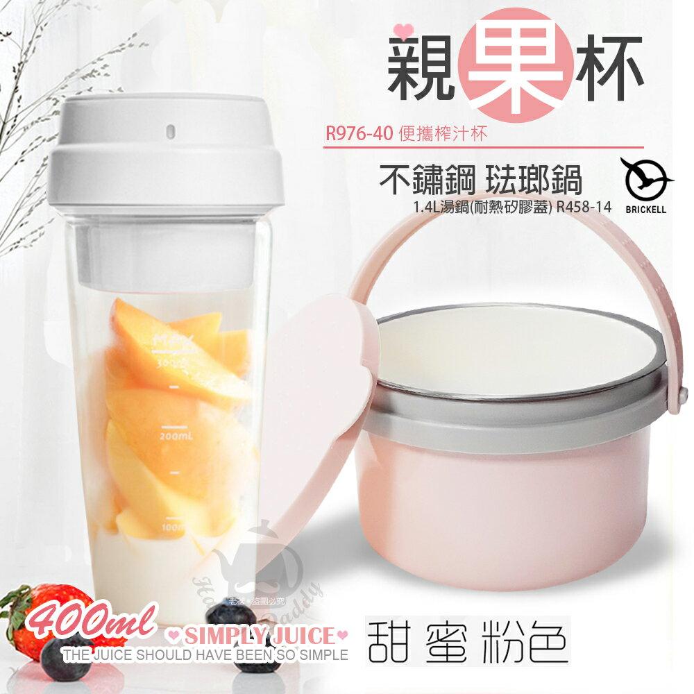 【sohome x BRICKELL】400ml隨行果汁機 / 親果杯(粉 / 白)+14cm琺瑯不鏽鋼湯鍋R976-40_R458-14 1