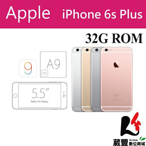 預購+現貨【贈保護殼】 Apple iPhone 6S PLUS 32G 5.5吋智慧型手機 【葳豐數位商城】