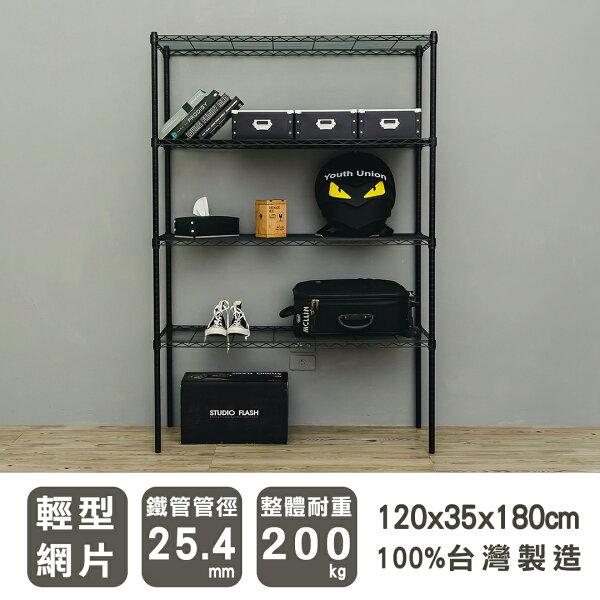 【dayneeds】輕型120x35x180公分四層烤黑波浪架展示架倉儲架衣櫥架鐵架鞋架