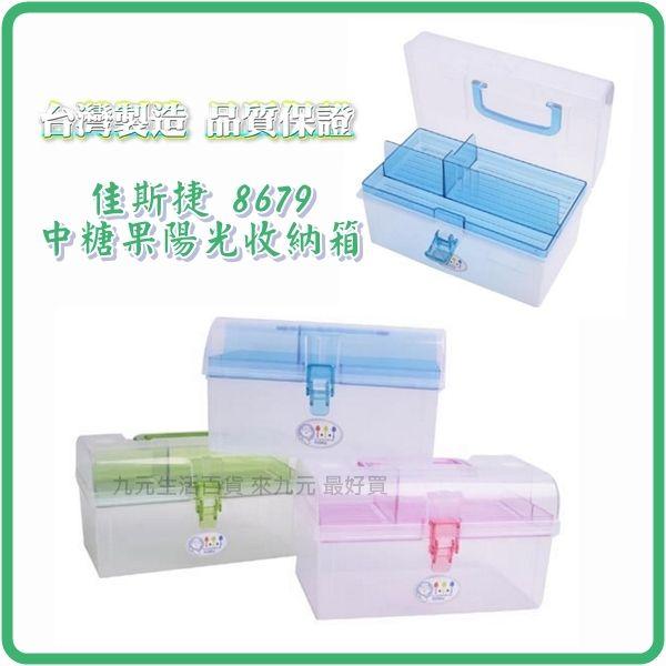 ~九元 ~佳斯捷 8679 中糖果陽光收納箱 置物箱 手提整理盒 工具箱