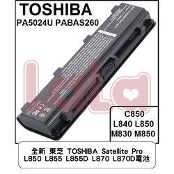 全新 東芝 TOSHIBA Satellite Pro L850 L855 L855D L870 L870D電池
