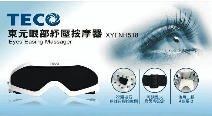 【TECO東元】眼部紓壓按摩器 XYFNH518《刷卡分期+免運》