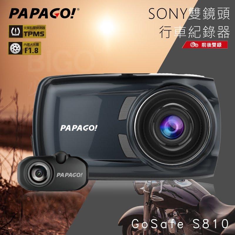 原廠保固【PAPAGO!】GoSafe S810 前後雙鏡頭行車記錄器 1080P高解析 Sony感光元件 汽車百貨