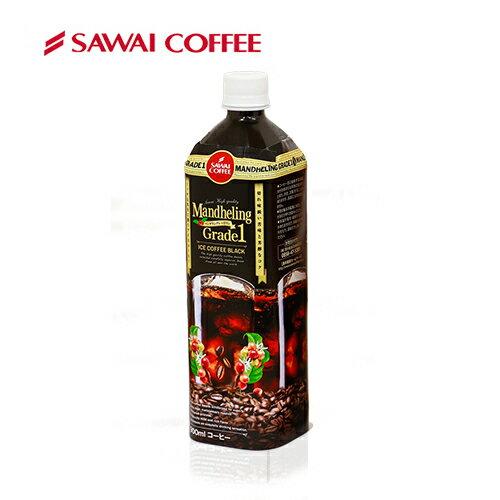 【澤井咖啡】※日本原裝※無糖冰咖啡-曼特寧G1(900ml)