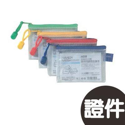 COX 橫式網格拉鍊袋 (證件)545H