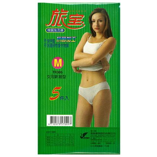 旅寶 女用免洗褲(TR305) 5入