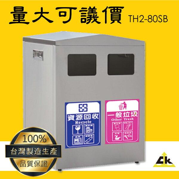 台灣品牌~鐵金剛TH2-80SB不銹鋼二分類資源回收桶室內室外戶外資源回收桶環保清潔箱環保回收箱回收桶