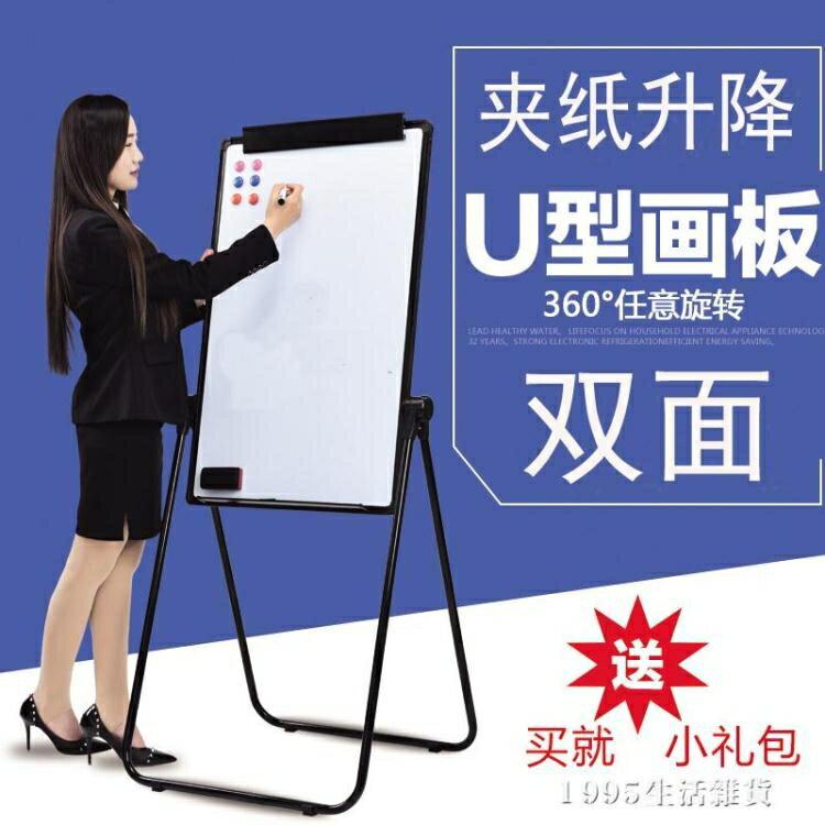 雙面黑板畫板辦公磁性寫字板培訓告示架白板紙看板支架式U型白板