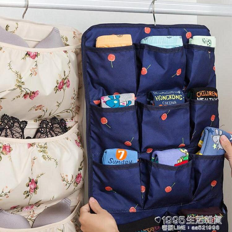 收納袋 衣櫃內衣襪子收納袋儲物袋布藝牆掛式宿舍衣櫥懸掛式掛袋收納神器