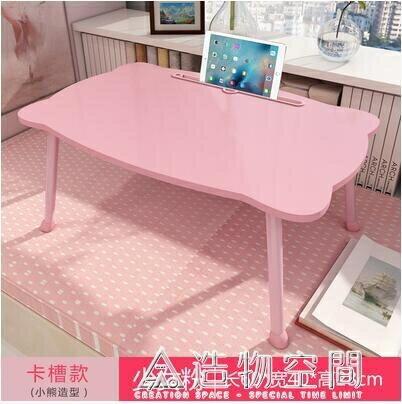 電腦床上小桌子懶人桌摺疊宿舍飄窗臥室坐地大學生床桌少女用上鋪