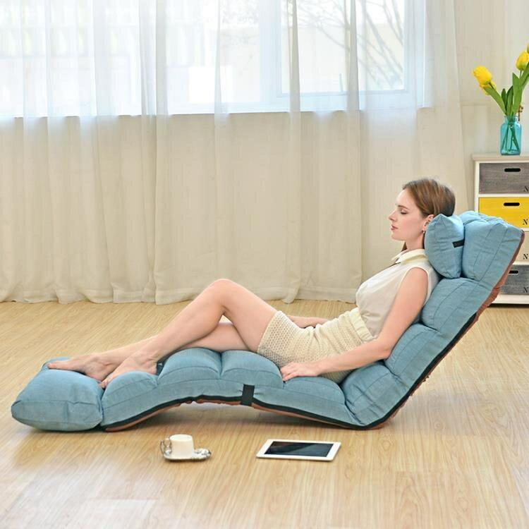 懶人沙發榻榻米飄窗小躺椅單人可摺疊沙發床地板躺椅無腿靠背椅子