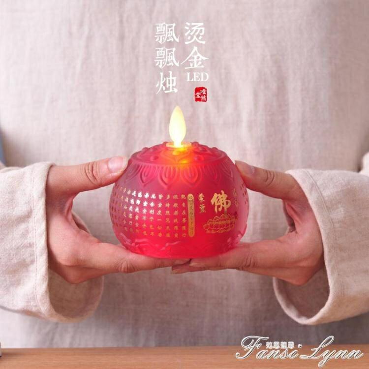 電池款仿真酥油燈電蠟燭琉璃供佛燈LED佛燈佛前供燈 蓮花燈佛供燈