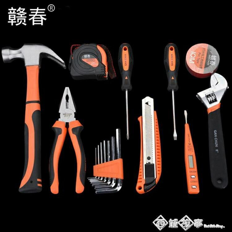 贛春家用五金工具箱套裝電工工具套裝多功能家庭維修木工工具組套 西城故事