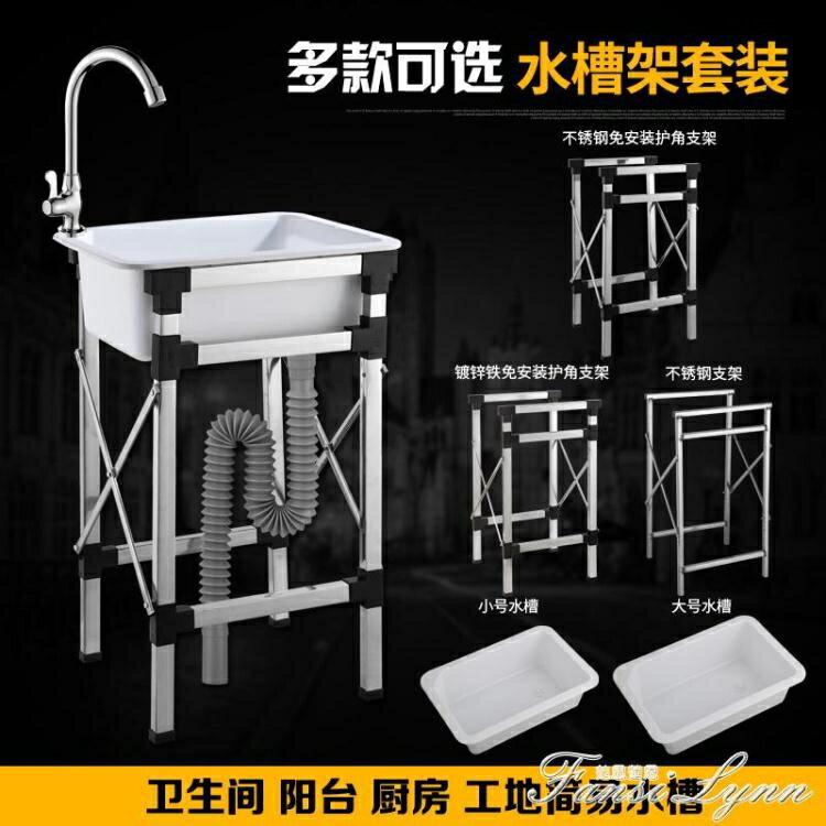 陽臺室外臨時廚房水池 水槽 簡易 單槽 洗手盆 塑料洗菜盆 單盆