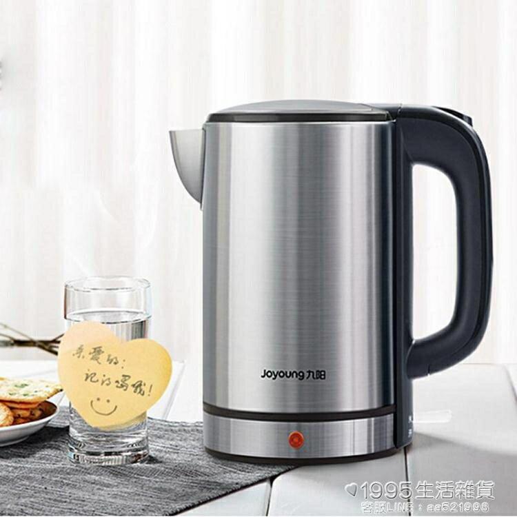 電熱水壺保溫一體家用大容量304不銹鋼自動斷電燒水壺S66