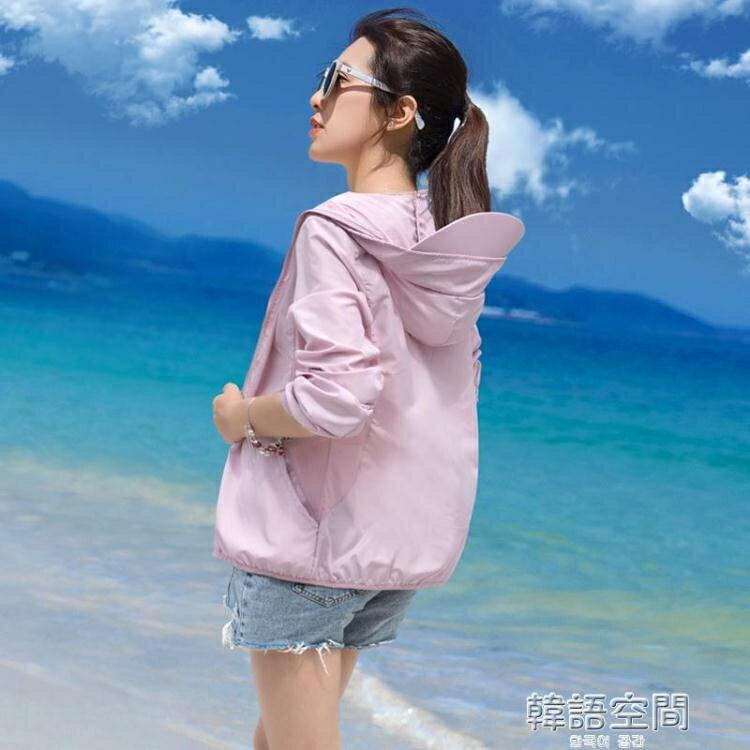 防曬衣女短款2020夏季新款防紫外線帶帽薄款外套白色防曬服防曬衫