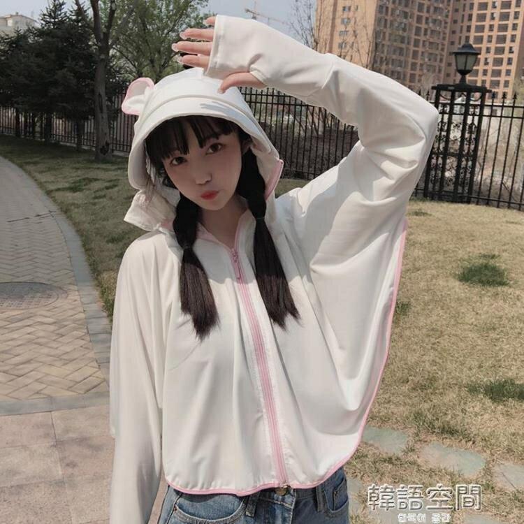 防曬外套 防曬衣女2020新款夏騎車防曬衫長袖冰絲防紫外線透氣防曬服薄外套