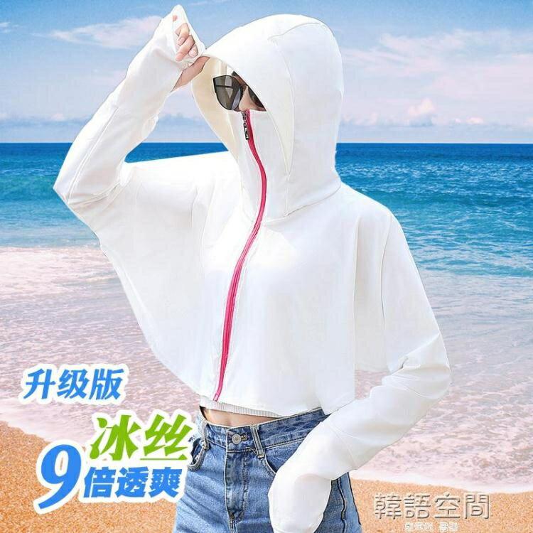防曬衣女2020新款防紫外線夏季薄款透氣冰絲防曬衫長袖外套防曬服
