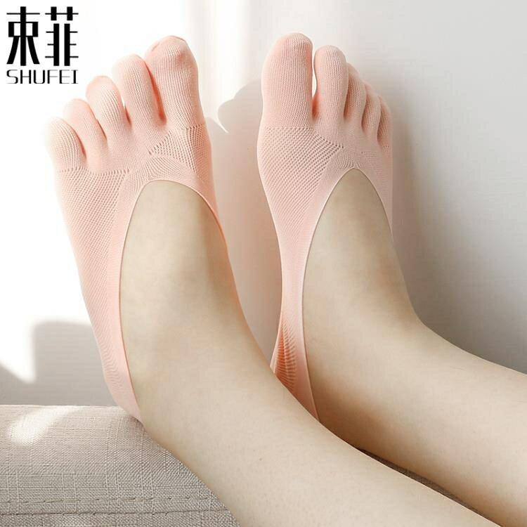 五指襪 五指襪女薄款超薄夏季船襪女淺口隱形分趾襪子女士短襪冰絲襪夏天-
