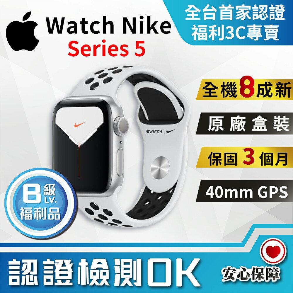 【B級福利品】APPLE Watch Series 5 Nike 40mm GPS版 銀色鋁殼+銀色運動錶帶