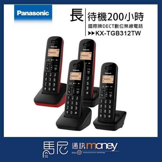 (免運)國際牌 Panasonic DECT數位無線電話 KX-TGB312TW/室內電話/雙子機/耐衝擊【馬尼通訊】