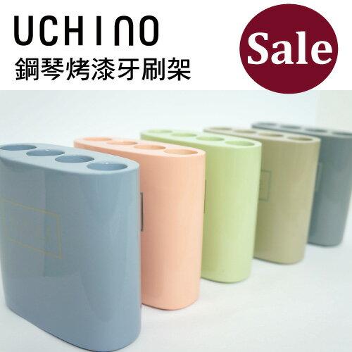 UCHINO 牙刷架- 鋼琴烤漆衛浴系列 絕版出清 特價