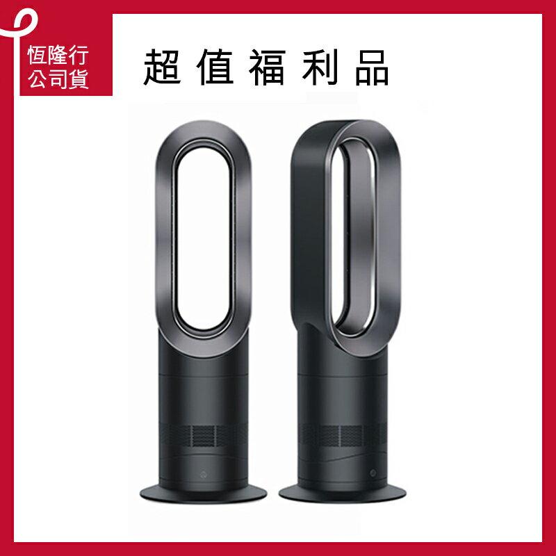 【dyson】Dyson 涼暖無葉片風扇AM09 (鐵黑款) 限量福利品