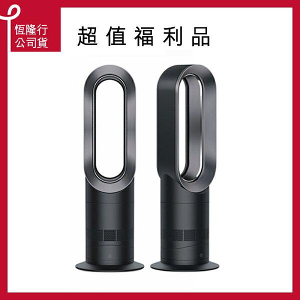 【dyson】Dyson涼暖無葉片風扇AM09(鐵黑款)限量福利品
