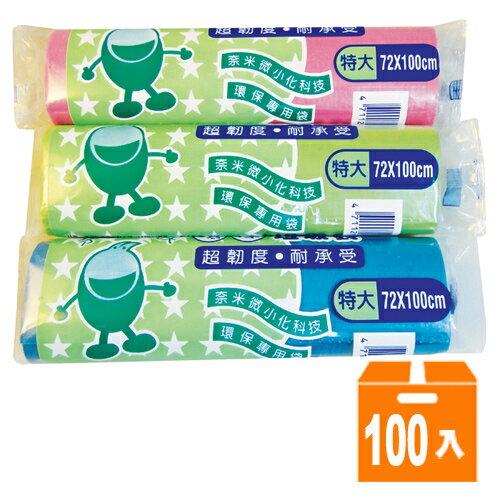 奈米家族 垃圾袋 特大 72x100cm 150g 隨機 (100支入)/箱