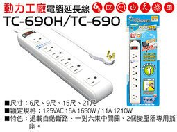 <br/><br/>  【尋寶趣】15尺(4.5M) 3孔家電延長線 15A 變壓器可用 六座一切 TC-690H<br/><br/>