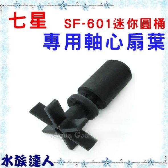 【水族達人】【零件】台製 七星《SF-601迷你圓桶 專用 軸心扇葉》