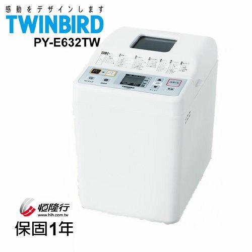 日本 TWINBIRD -多功能製麵包機PY-E632TW