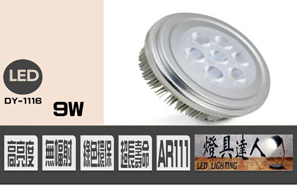AR111系列光源DY-1116家庭/咖啡廳/居家裝飾/LED/重點照明/餐桌/燈具達人