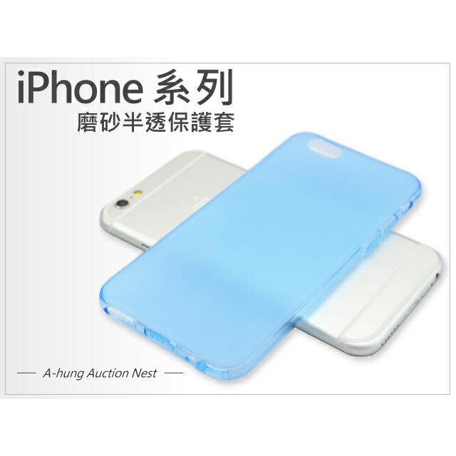 【A-HUNG】防塵塞磨砂 iPhone 6 6S 保護殼 保護套 手機殼 軟殼 清水套 iPhone6