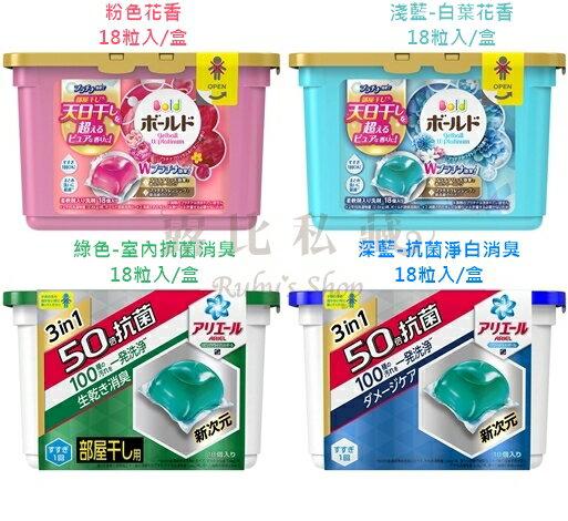 日本寶僑 P&G果凍洗衣球/ 雙倍洗衣凝膠球 盒裝四款可選【超商取貨限購2件】
