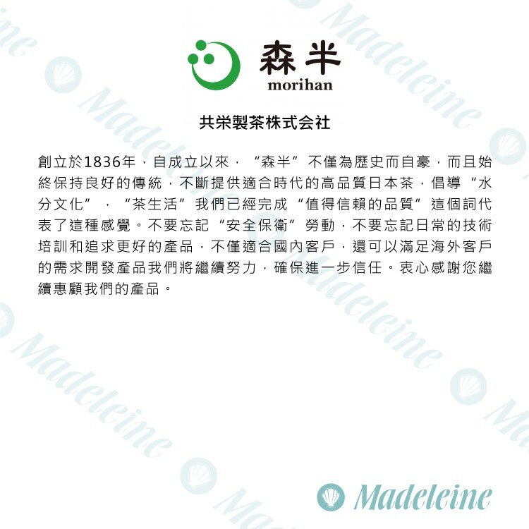 [ 其他專用粉 ]日本森半 京都宇治特濃抹茶粉 飲品專用 含糖