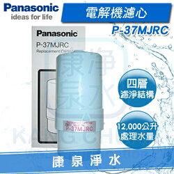 【康泉淨水】Panasonic 國際牌電解機濾心 P-37MJRC / P37MJRC 適用PJ-A37、PJ-A38、PJ-A203PS、PJ-A402P、TK-7205、TK-7405