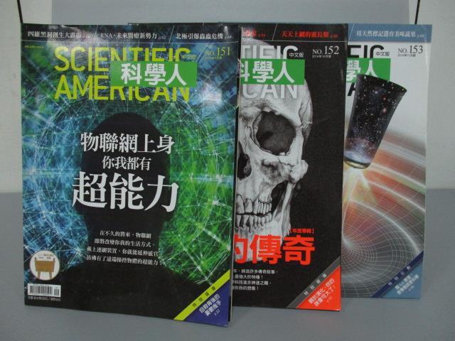 【書寶二手書T8/雜誌期刊_QDH】科學人_151~153期間_共3本合售_物聯網上身你我都有超能力等