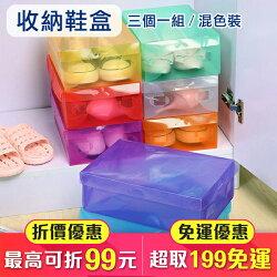 3入 水晶鞋盒 收納箱 收納盒 塑膠盒 掀蓋鞋盒 收納鞋盒 彩色透明鞋盒子 翻蓋 隨機(V50-1851)