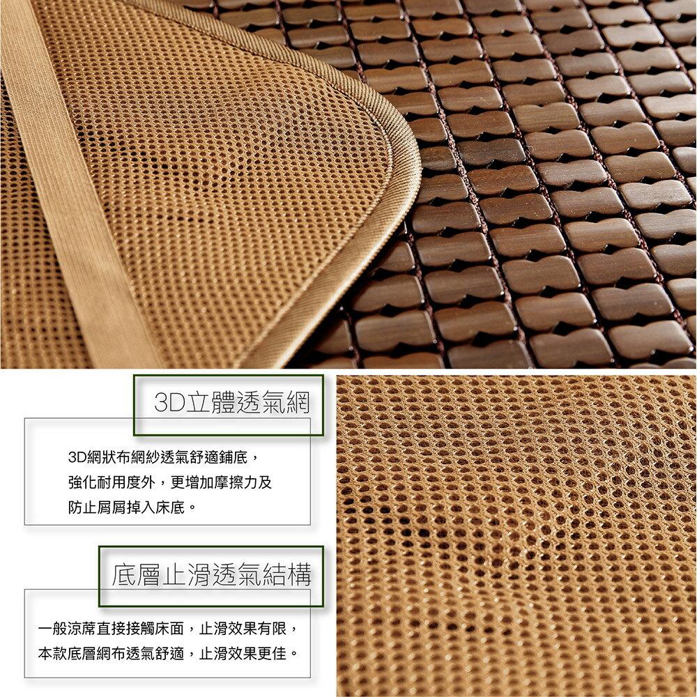 3D碳化麻將蓆 (單人 / 雙人 / 加大 / 特大) 立體透氣網 / 棉繩專利設計 / 頂級緹花包邊 / 涼席 BEST貝思特 3