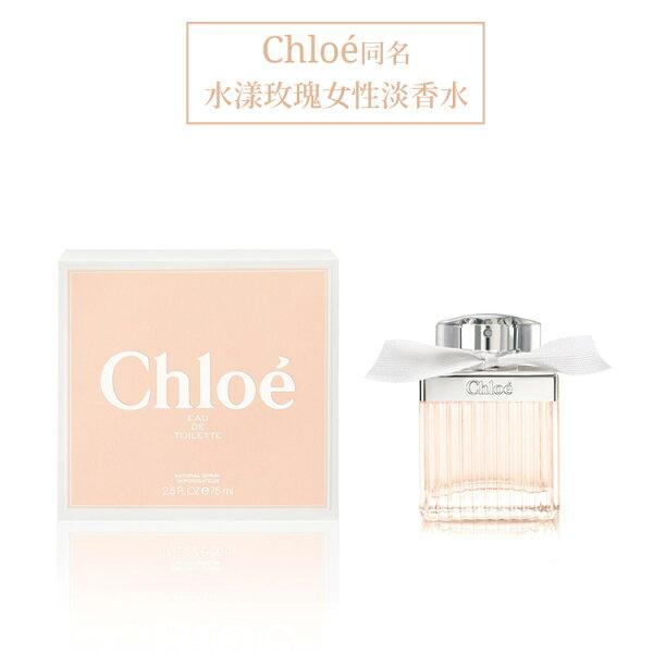 Chloé同名水漾玫瑰女性淡香水SP嚴選家