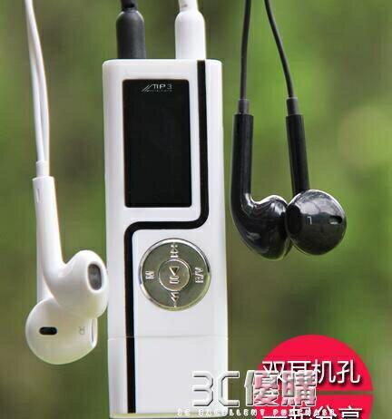 雙耳機插口mp3播放器可愛有屏運動mp3迷你情侶p3歌詞顯示收音錄音