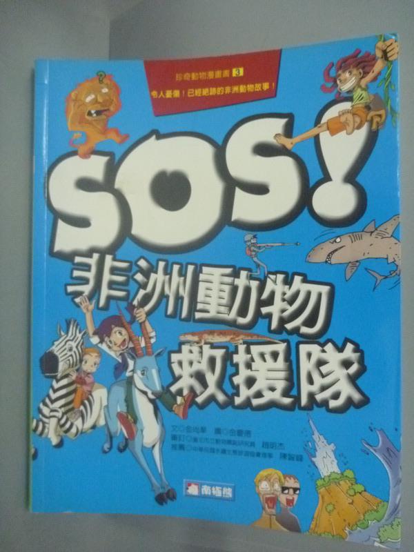 ~書寶 書T1/少年童書_WGR~SOS!非洲動物救援隊_金尚華