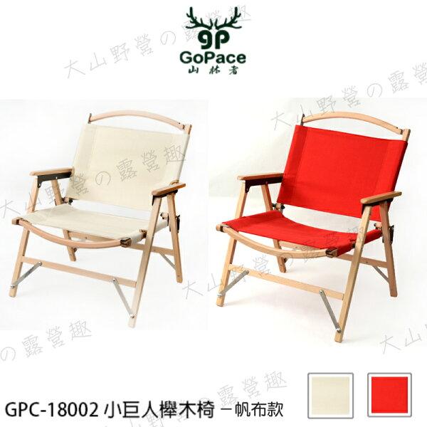 【露營趣】GoPaceGPC-18002小巨人櫸木椅-帆布款摺疊椅折疊椅導演椅休閒椅野餐椅折合椅